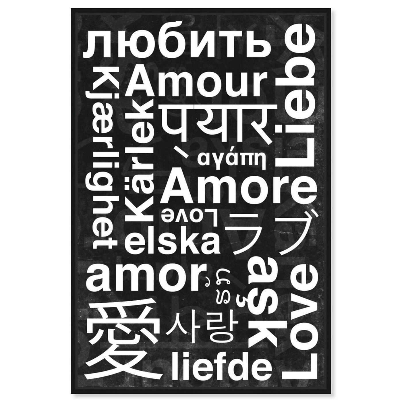 Front view of Worldwide Love featuring typography and quotes and love quotes and sayings art.