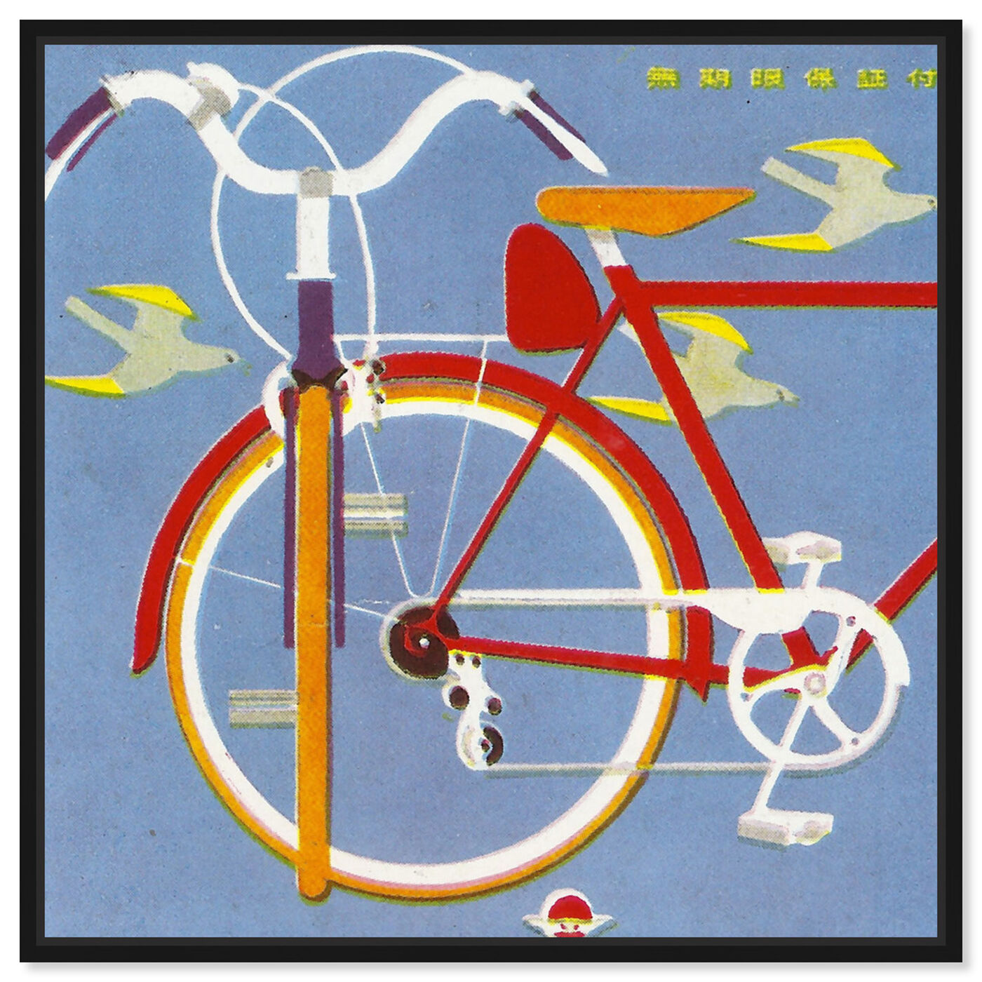 Front view of Hidori Bicycle featuring transportation and bicycles art.